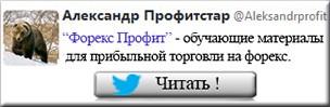 Twitter-Форекс Профит