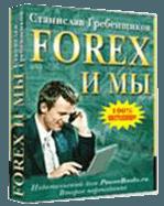 Forex и мы.станислав гребенщиков g5 entertainment