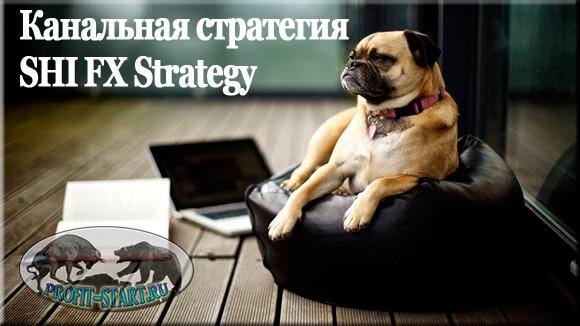 SHI FX Strategy – канальная стратегия для торговли внутри дня!