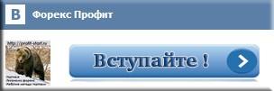 """Группа вконтакте """"Форекс Профит"""""""