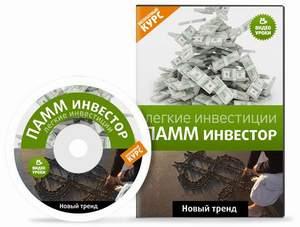 pamm_forex