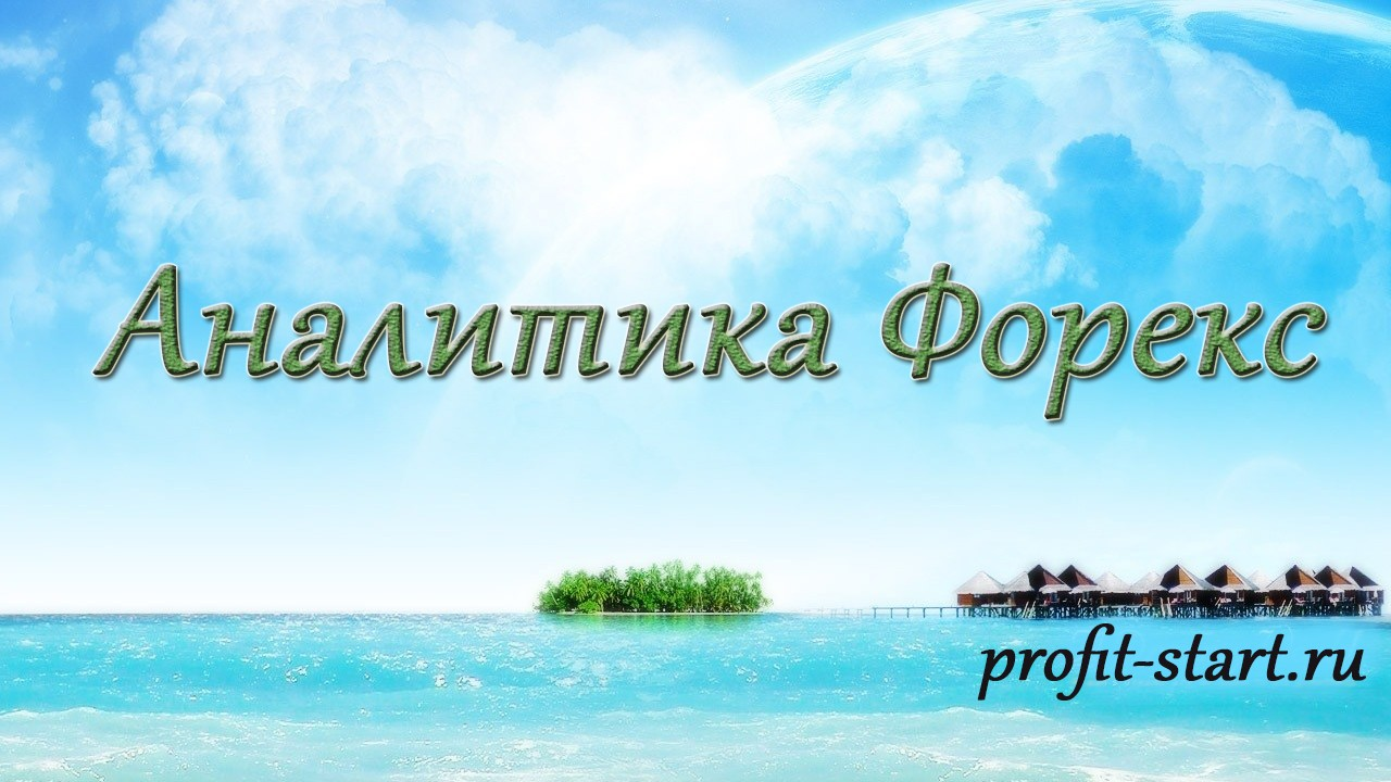 Аналитика форекс 06.01.14