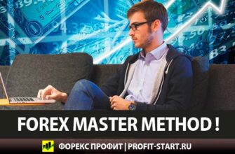 Форекс стратегия Forex Master Method