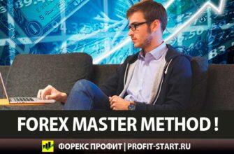Форекс стратегия Forex Master Method