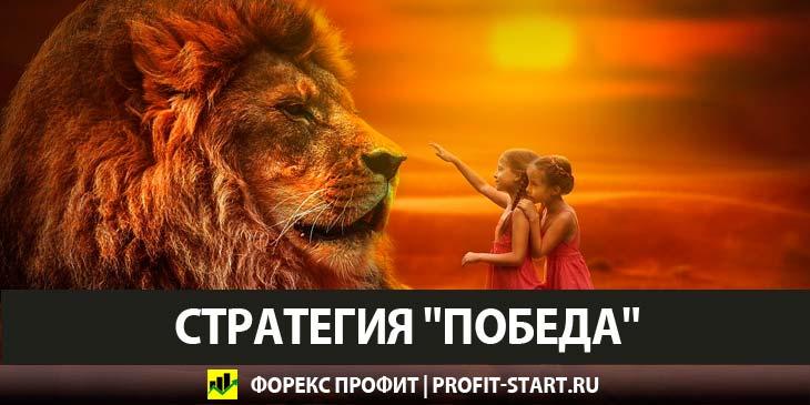Форекс Стратегия Победа
