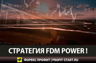 Форекс Стратегия FDM POWER