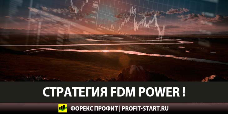 Форекс Стратегия FDM POWER