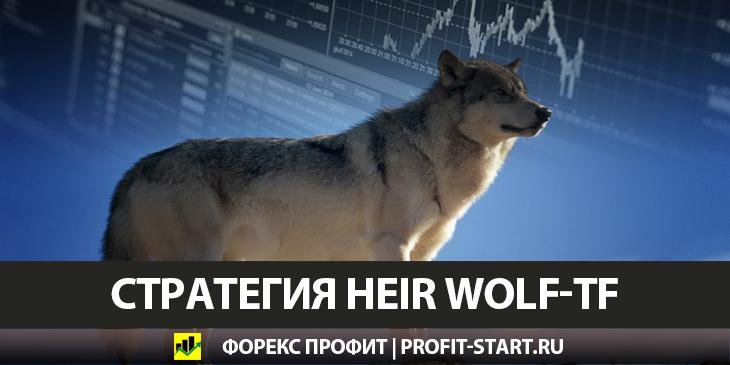 Форекс индикатор Heir Wolf-TF для определения разворота тренда